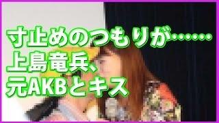 画像URL: . 上島竜兵と元AKBの野呂佳代が、 2015年6月30日に行われた映...