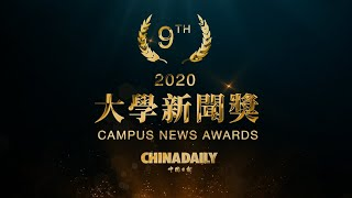 Campus News Awards 2020