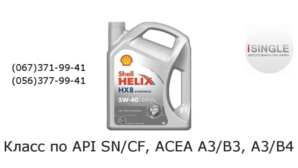 Как отличить оригинал моторного масла от подделки. (shell helix .