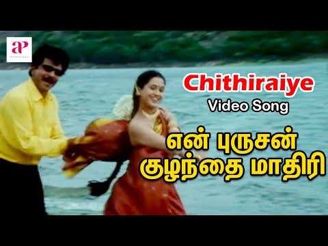 En Purushan Kuzhandhai Maadhiri Tamil Movie | Chithiraiye Video Song | Devayani | Livingston