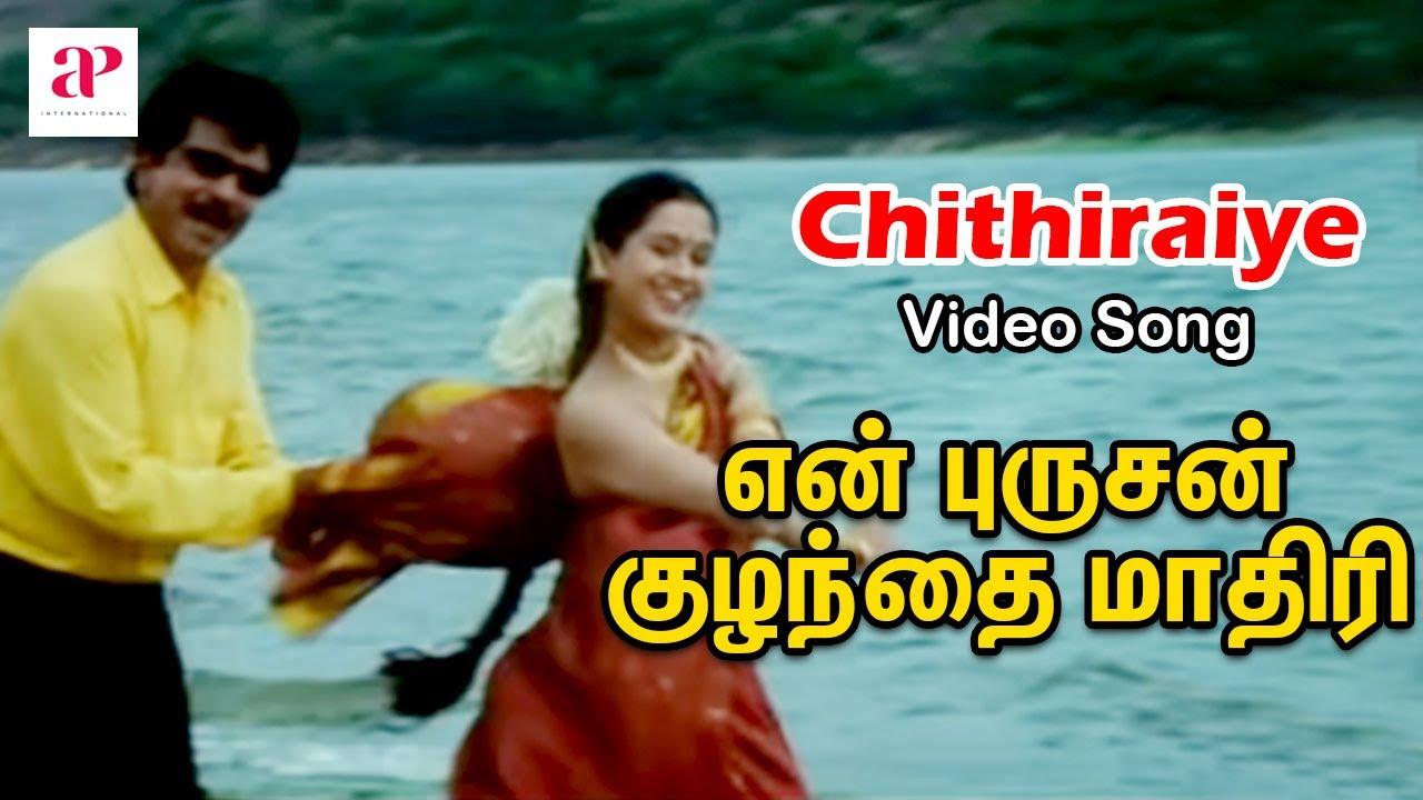 En purushan kuzhandhai maadhiri tamil movie | chithiraiye video.
