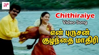 En Purushan Kuzhandhai Maadhiri Tamil Movie | Chithiraiye Video Song | Devayani | Livingston