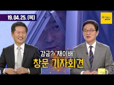 """[여의도 사사건건] 정청래 """"채이배 '감금' 한국당 의원들, 총선 출마 못할 수도""""_0425(목)"""