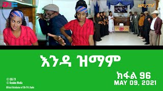 እንዳ ዝማም - ክፋል 96 - Enda Zmam (Part 96), May 09, 2021 - ERi-TV Drama Series