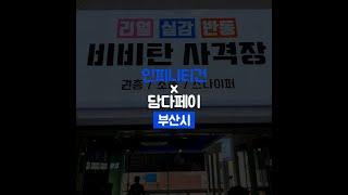 광주 동구 무인결제 무인발매기 현금,카드 겸용 담다 키…