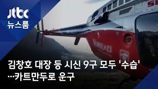 김창호 대장 등 시신 9구 모두 '수습'…카트만두로 운구