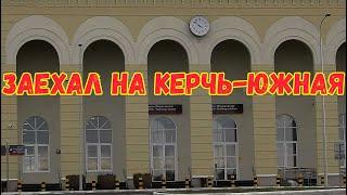 Крымский мост в дождь и ветер.Заехал на вокзал Керчь Южная.Открытие до Нового года.Заправки в дороге