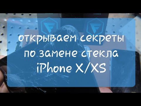 Как правильно снимать рамку и срезать стекло в IPhone X, Replecment Frame IPhone X , Change Glass X