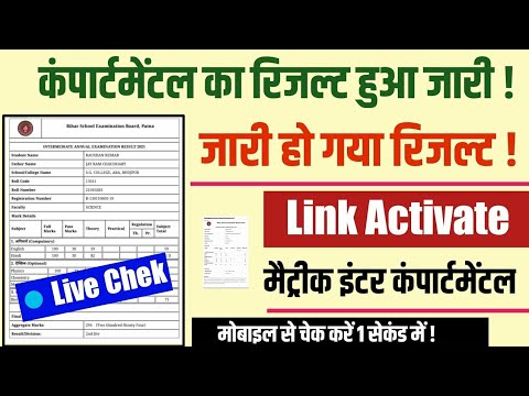 जारी हुआ - Bihar Board Compartmental Result Matric Inter 2021 Ka - Kaise Check Kare Result 2021 Bseb