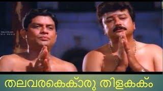 Thalavarakkoru Thilakkam !! ജയറാമിൻറേം ജഗതി ചേട്ടന്റേം ഒരു അടിപൊളി പാട്ട്...