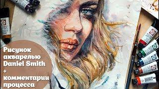 Рисунок акварелью Daniel Smith | C комментариям/ Watercolor Painting Daniel Smith