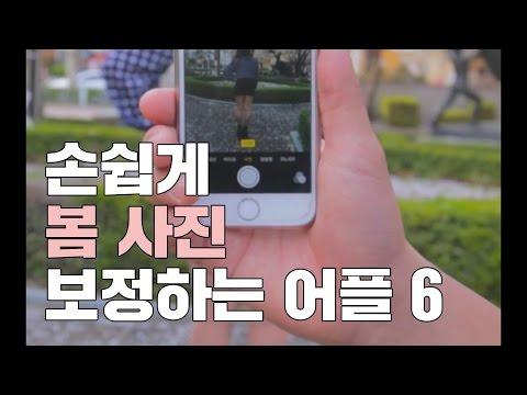 [여행팁] 손 쉽게 봄 사진 보정하는 어플 6
