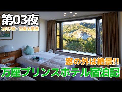 【2017秋紅葉】第03夜・絶景の見える宿・万座プリンスホテル宿泊記