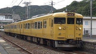 【4K】JR伯備線 普通列車115系電車 オカD-01編成 豪渓駅発車