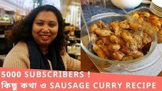 Bengali Vlog -5000 subscribers! Dinner Recipe Ruti & Sausage Curry Kichu Kotha