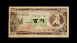 【昔のお金シリーズ】百円札 B号券