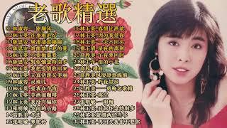 【怀旧记忆值得收藏】30首本人認為最好聽的《何日再吻君/看着我告诉我/午夜夢迴時/长记心头/深情難捨/岁月的伤口/暗淡的月》老歌会勾起往日的回忆 Taiwanese Classic Songs