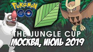 [Pokemon GO] PvP-турнир Jungle Cup - Москва, июль 2019