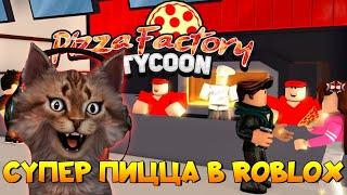 Пиццерия ресторан в Роблокс Pizza Factory Tycoon Roblox