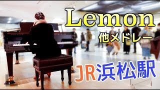 JR浜松駅ピアノ/Lemon他メドレー/米津玄師/Kenshi Yonezu/ストリートピアノ/弾き逃げ/カバー/Public Piano Cover/CANACANA