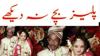 16 Years Young Girl Married With 65 Years Old Man   Tauqeer Baloch  