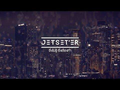 ยิ่งไม่รู้ ยิ่งต้องทำ - Jetset'er [Official Lyric Video]