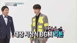 Download Mp3  Weekly Idol Ep.283  Grand Prize Of The Year!!!!!