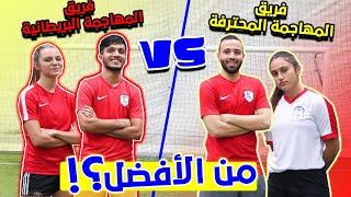 خالد و المهاجمة البريطانية في فريق واحد ضد فريق المهاجمة المحترفة 😱🔥 !!
