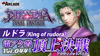 【ディシディアFF:ティナ】電アケ的頂上決戦Vol.044/ルドラ(King of rudora)