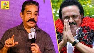தலைவரான ஸ்டாலினக்கு கமல் வாழ்த்து : Kamal Wishes Stalin for Elected as DMK President   Latest Speech