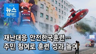 재난대응 안전한국훈련…주민 참여로 훈련 성과 높여 / …