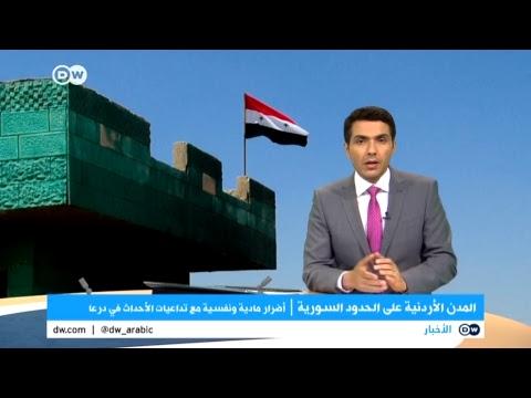 تابعونا على DW عربية مباشر  - نشر قبل 57 دقيقة