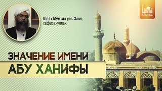 Значение имени Абу Ханифы, рахимахуллах  - Мумтаз уль-Хакк | www.azan.kz