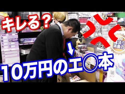 店長ブ�切れ?中身を言���10万円分�エ◯本を査定����行���果…