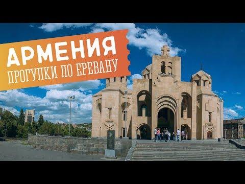 Прогулка по Еревану: носы, ножи, храм и мафия #43 GO в Армению!