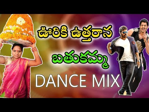 Uriki Uttarana Valalo Bathukamma  Dj Song - tollywood funny dance mix