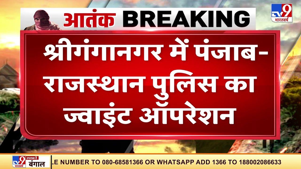 Download Sri Ganganagar में एक संदिग्ध को गांव वालों ने पकड़ा   Terror Attack