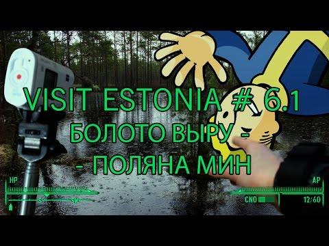 Visit Estonia #6.1 Болото Выру - поляна мин :D