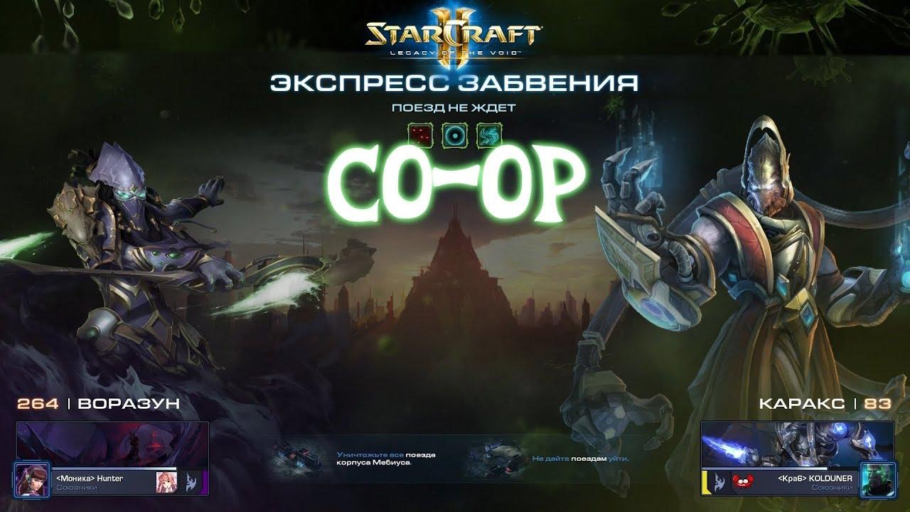 [Ч.202]StarCraft 2 LotV - Поезд не ждет (Эксперт) - Мутация недели