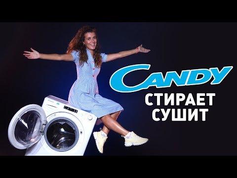 Стиральная машина с сушкой CANDY CSW4 365D/2-07