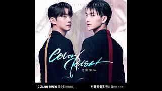류수정 (Ryu Sujeong) 러블리즈 (Lovelyz) - 컬러러쉬 (Color Rush) (Instru…