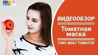Томатная маска || Обзор Tony Moly Tomatox Magic Massage Pack