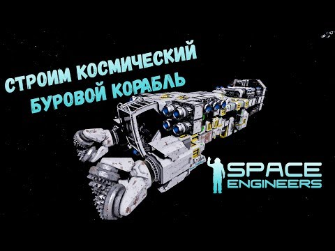 Space Engineers Строим