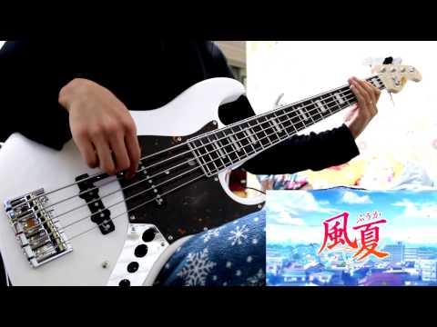 【風夏 OP】Climber's High! bass cover【沼倉愛美】