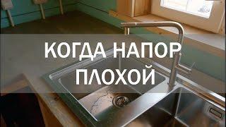 видео Правильное устройство водоснабжения в частном доме и его особенности.