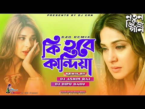 New Bangla Sad DJ Super Hard mix DJ Ashim Raj DJ Dipu Babu