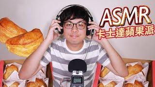 【星期天ASMR】吃給你聽! 卡士達蘋果派|ASMR - Apple Pie thumbnail