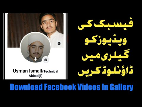 how-to-download-facebook-(-social-media-)-videos-in-android-mobile-in-urdu-/-hindi