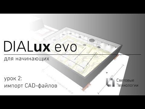 Видеоуроки dialux evo