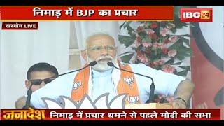 Lok Sabha Elections 2019 LIVE | Prime Minister Narendra Modi In Khargone | Madhya Pradesh